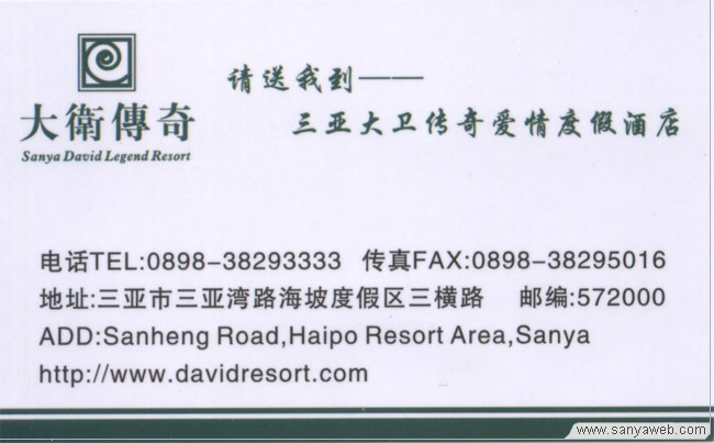Sanya-david-legend-NameCard